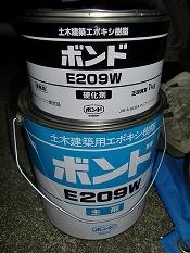 補強用エポキシ樹脂注入材