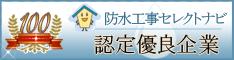 静岡県の防水工事の比較なら防水工事セレクトナビへ