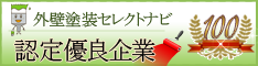 静岡県の外壁塗装工事の比較なら外壁塗装セレクトナビへ